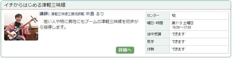 柏03_津軽0119.jpg