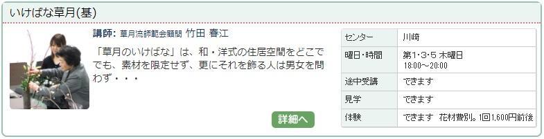 川崎2_草月1113.jpg