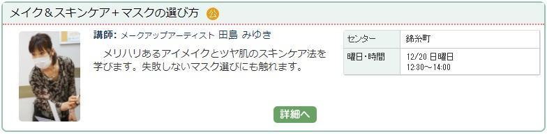錦糸町2_メイク1202.jpg