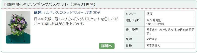 荻窪1_ハンギング1015.jpg
