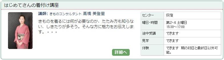 荻窪1_着付け1121.jpg