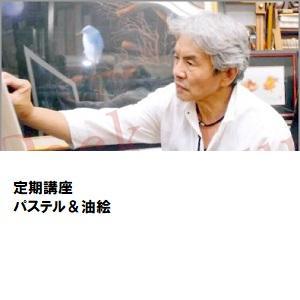 01パステル&油絵(同じ写真を再送予定).jpg