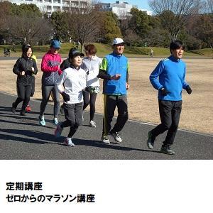 昭和記念02_「ゼロからマラソン」.jpg