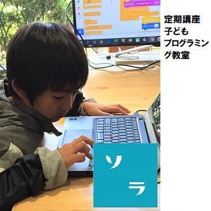 町屋03_子どもプログラミング教室.jpg