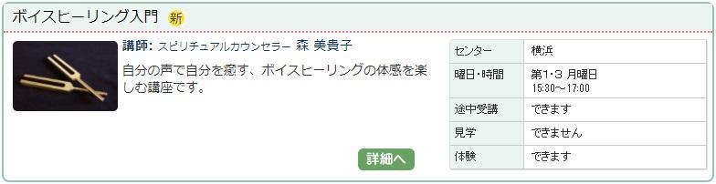 横浜1_ボイスヒーリング1024.jpg