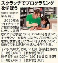 803_荻窪_プログラミング.jpg