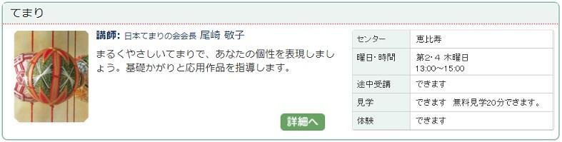 恵比寿01_てまり0114.jpg