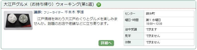 錦糸町4_大江戸1016.jpg