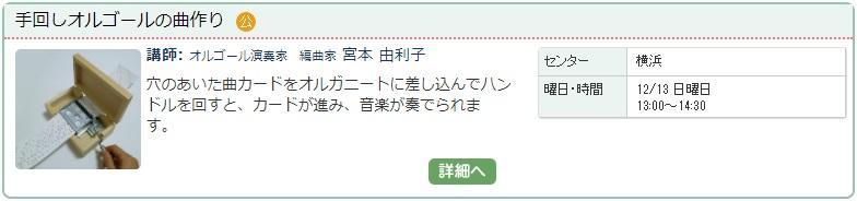 横浜01_オルゴール1127.jpg