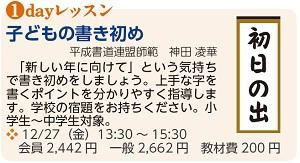 1227_荻窪子ども書き初め.jpg