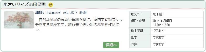 北千住3__風景画1204.jpg