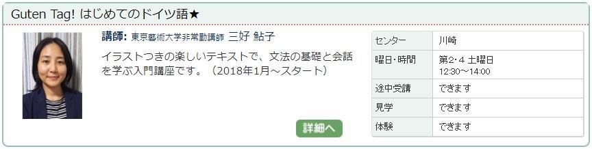 川崎2_ドイツ語1023.jpg
