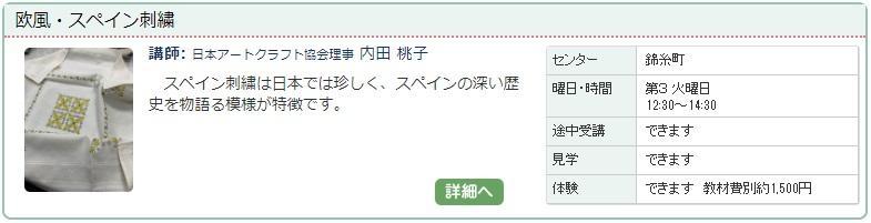 錦糸町4_スペイン刺繍1024.jpg