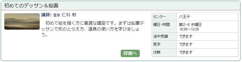 八王子1_デッサン1016.jpg