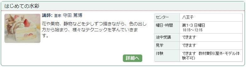 八王子01_水彩0122.jpg