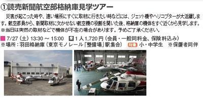 727_横浜_羽田.jpg
