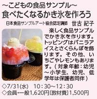 731_八王子_かき氷.jpg