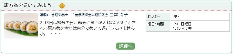 川崎3__恵方巻1204.jpg