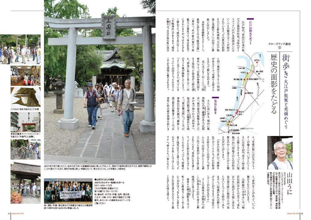 特集大江戸遊歩術1000-707.jpg
