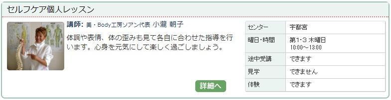 宇都宮03_セルフケア0121.jpg