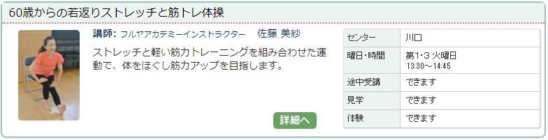 川口1_筋トレ1112.jpg
