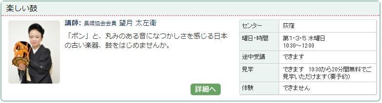 荻窪02_鼓0109.jpg