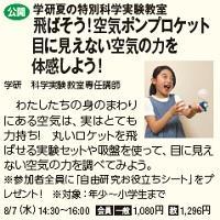 807_錦糸町_ロケット.jpg