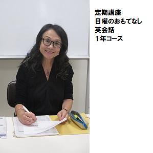 川崎09 日曜のおもてなし英会話.jpg