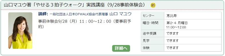 恵比寿3_ウォーク1017.jpg