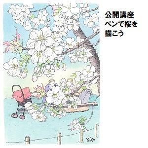 11ペンで桜を描こう.jpg