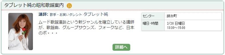 錦糸町03_タブレット0106.jpg