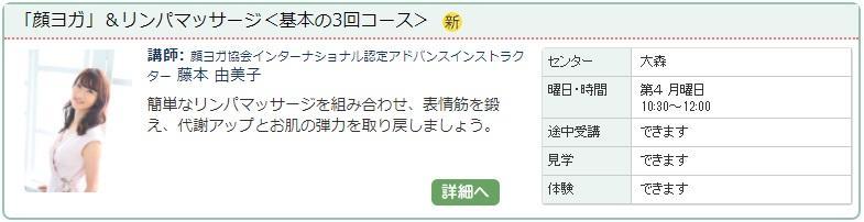 大森03_顔ヨガ1203.jpg