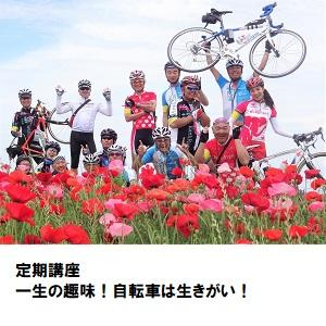 04(一生の趣味!自転車は生きがい!).jpg