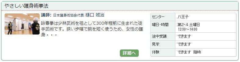 八王子05_護身術0123.jpg