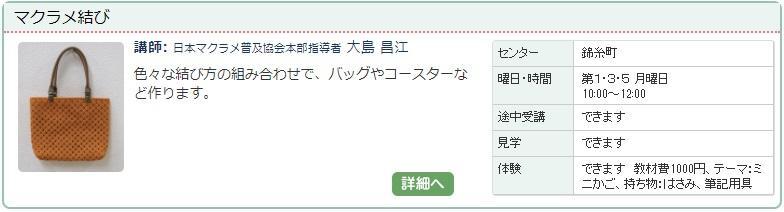 錦糸町3_マクラメ1113.jpg
