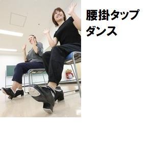 横浜13_腰掛タップ.jpg