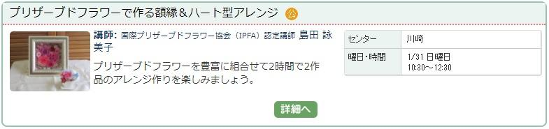 川崎4__プリザ額縁1204.jpg