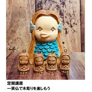 大森05-2_一笑仏.jpg