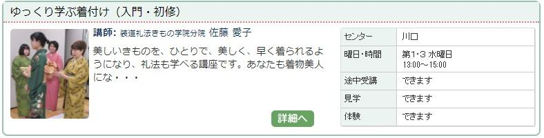 川口3_着付け1114.jpg