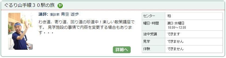 柏2_山手線1119.jpg