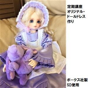 八王子07_「オリジナルドールドレス作り」.jpg