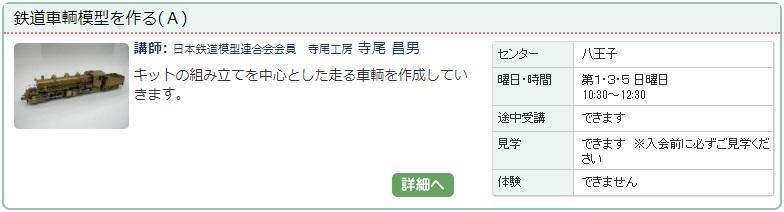 八王子03_鉄道車両1128.jpg