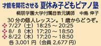 727_大宮_ピアノ塾.jpg