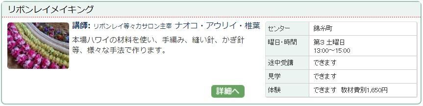錦糸町4_リボン1023.jpg
