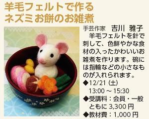 1221_川崎羊毛お雑煮.jpg
