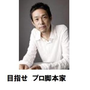 横浜04_脚本家.jpg