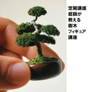 04フィギュア(盆栽).jpg