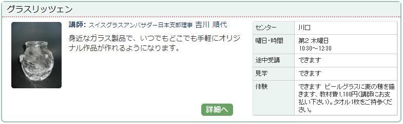 川口3_グラスリッツェン1119.jpg