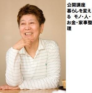 05暮らしを変えるモノ・人・お金.jpg
