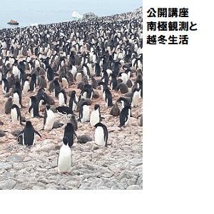 17(南極観測と越冬生活).jpg
